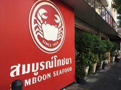 <ソンブーン シーフード>16:40  ソンブーンもバンコクでは毎回行くレストラン! 今回は夫の希望でソンブーンスラウォン店へ。