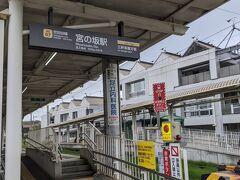 最寄りの東急世田谷線、宮の坂駅に立ち寄り。