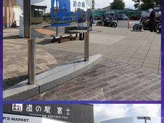 道の駅富士に来ました。 トイレ休憩と水分補給をしました。
