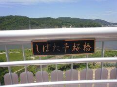 しばた千桜橋。東北本線を跨ぐ跨線橋です。ひとめ千本桜にちなんだ名前かな?