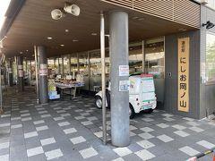 道の駅 にしお岡ノ山