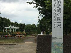 玉川野毛町公園です。