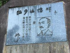 国木田独歩追憶碑
