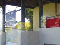 肥後西村駅です。そばに高校もあります。