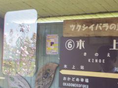 桜も咲いてた木上駅です。登録有形文化財に指定されてる駅です。