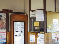相良藩願成寺駅