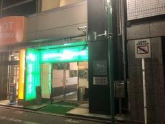 5/31 21:44  前泊地蒲田の宿に到着  当日、出発でも間に合うのだが、帯広への早朝フライトで格安で抑えていたので宿泊  HP https://www.hotel-nagomi.tokyo/