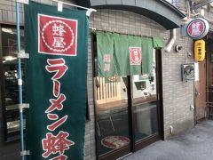 その後ラーメン蜂屋へ  食べログ https://tabelog.com/hokkaido/A0104/A010401/1003302/