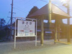 スイッチバックのある宮崎県の真幸駅です。「真の幸せを願う入場券」は人吉駅と吉松駅で買えるそうです。  写真の「幸せの鐘」は以前いさぶろう・しんぺい号に乗った時に鳴らしたんだけど…、鳴らしたらなかったのかな。。