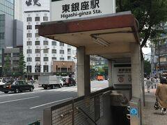 あっという間に東銀座駅に到着。