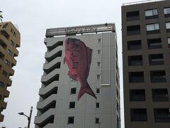 東急ステイの建物に、巨大な魚の絵が描かれていました。築地ならでは!?