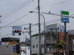 【西新井駅標識】 スマホナビで進行中。