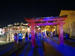 【ホイアンの日本橋ー来遠橋ー】  以下、wikiより...  「...人口は約120,000人...中国人街を中心に古い建築が残り...1999年(平成11年)に「ホイアンの古い町並み」として...ユネスコの世界文化遺産に登録....」   写真:日本橋の前に、怪しい鳥居がありました。