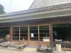 萩焼資料館。萩城跡入り口近くにある、古萩の逸品を展示している資料館。 コロナの影響で休館中でした。