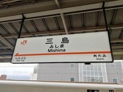 今回の旅行は三島駅から。 三島駅から豊橋駅までは新幹線を利用します。