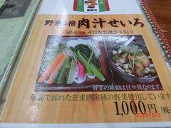 長寿庵の名物料理 野菜3倍肉汁せいろ を注文。 やってないので他のを。 何故?名物が泣く!