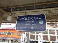阪急を乗り継いで長岡天神駅に到着