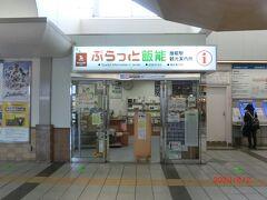 飯能銀座通りを通ってランチを食べて飯能駅に来た。 飯能市観光案内所 ぷらっと飯能に寄って飯能市の新しい地図を貰って、