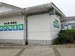 近くにあった道の駅'佐原'に寄る。