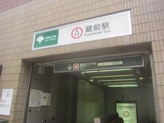 蔵前駅で都営浅草線に乗り換えますが、同じ都営地下鉄の「蔵前」駅なのに、乗換はA6出口から一旦地上に出て