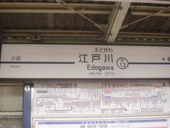 2駅乗って江戸川駅で降りました