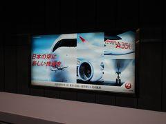 京浜急行電鉄羽田空港国内線ターミナル(現羽田空港第1・第2ターミナル)駅に掲出されていた、JALのA350-900XWBをPRする広告。 B787-8への搭乗を無事果たしたので、今度は北海道に行く際にでもA350-900XWBを利用してみようと思います。(続く)