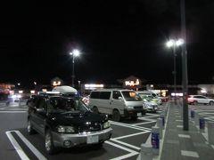 時刻は20:05  岡崎SAに到着 桑名市内で夕食をとも考えていたのですが、市街からIC迄で駐車場付きの程よいレストランが無かったので、結局此処まで来てしまいました  湾岸長島IC-岡崎SA 50kmを35分 平均85km/h 少し混雑していましたが、それでも伊勢湾岸道路は早い早い♪