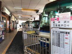 山道を進んで草津温泉のバスターミナルへ。
