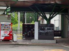 まつだい駅の観光案内所で情報をを入手。