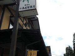 松之山温泉名物の「しんこ餅」( http://www.matsunoyama-shinkomochi.com/    )を購入。