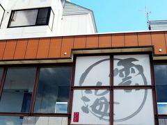 営業再開した「雲海」(  https://www.shibatouge.com/spa/  )さんに到着。