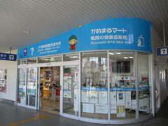 JR亀岡駅内にある、観光案内所です。