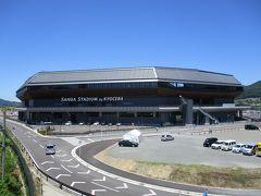 サンカーJリーグの京都パープルサンガのメインスタジアムがありました。