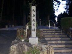 大石義民の碑。
