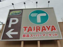 柴漁港前にはファミリーマートがあるが、児童公園を挟んでタイラヤという小振りな食品スーパーマーケットがある。最終日曜日に売るトラセールと称する売り出しがあるが5月は開催されなかった。