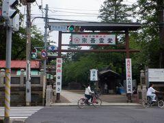 東勝寺(宗吾霊堂)