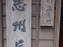 志州ひらき屋