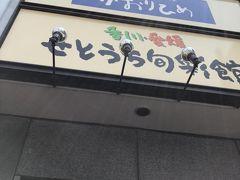 道を渡ってすぐの せとうち旬彩館へ  ここは香川と愛媛の合同館です
