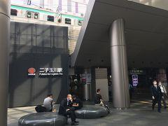1週間ぶりに二子玉川駅にやってきました。時刻は9時45分。