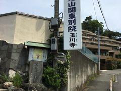 道の向かい側は、身延山関東別院 玉川寺。