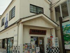 伊豆下田観光駅前案内所