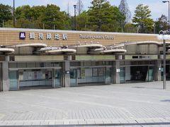 ●大阪メトロ 鶴見緑地駅  大阪メトロ 朝潮橋駅から鶴見緑地駅にやって来ました。