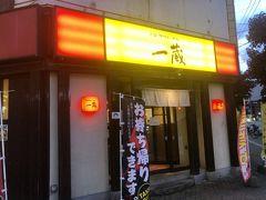 男山の看板の下の店に入る。  一蔵本店  HP http://www.ichi-kura.co.jp/  過去一度来店  この店に来たのはあっさり味だから