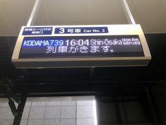 品川16:04こだまに乗車  最後までお付き合いいただきありがとうございました。(完)