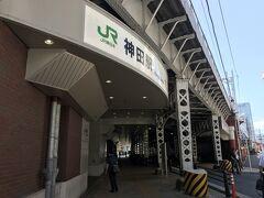 出口名のわかりづらい神田から ここの改札は西口と南口の二つ ここは西口