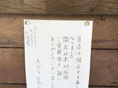 天ぷらしんどう いい胡麻油で揚げてくれた店 昼によく来たな そうか、閉めた