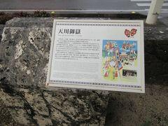 天川御嶽.読み方は,あまかわうたき,あーまーおん.案内板によれば,豊作・豊漁の神を祭る御嶽のようです.