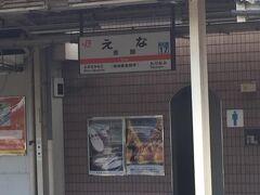 明知鉄道きのこ列車のスケジュールは 恵那駅12時25分発→明智駅13時19分着 54分間のグルメ列車です  明知鉄道恵那駅集合なので まず名古屋方面からJRに乗って恵那駅まで