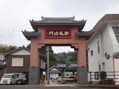 鄭成功記念館へ続く参道に建てられた山門。