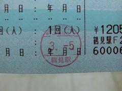 第1回目は鶴見駅で入鋏されました。 今日は、福島県猪苗代まで、このきっぷで行きますよ。  ¥青春18きっぷ1日分‥2,410円